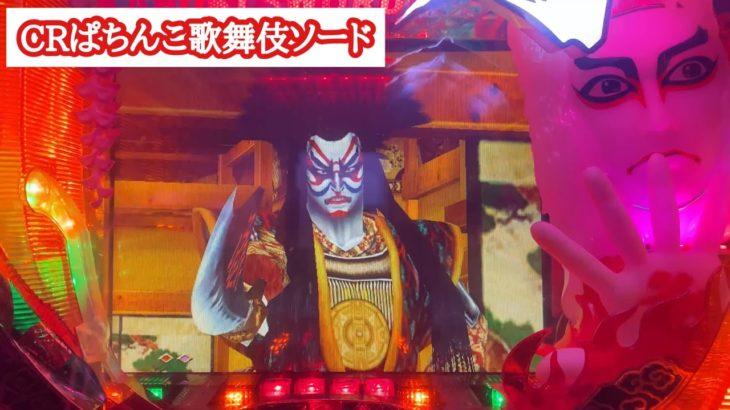 【実機】CRぱちんこ歌舞伎ソード PART7