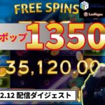 【オンラインカジノ】【レオベガス】相性抜群スロット!!Cherry Popで1350倍オーバー!!