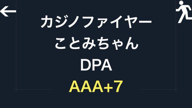 カジノファイヤーことみちゃん DPA AAA+7