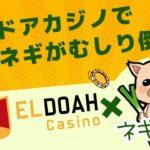 アプデ前のELDOAHカジノで後輩と遊ぶ!詳細は説明文にて!
