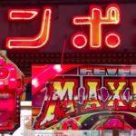 【フィーバーマキシムEXⅢ】麻雀物語をライバル視した保1連チャン機《ゲームセンタータンポポ》レトロパチンコ