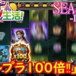 オンラインカジノ生活SEASON3-Day42-【BONSカジノ】
