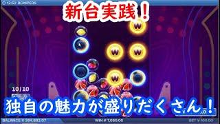 【オンラインカジノ】新しいタイプのスロットを実践!スピンを自分で選べる!?【STARBURST】