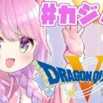 【 ドラゴンクエストV 】姫のカジノ番外編(・o・🍬)【姫森ルーナ/ホロライブ】
