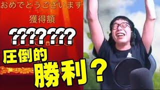 神回!生放送アーカイブ編集版【オンラインカジノ】