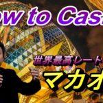 【世界一のカジノ国】カジノの歩き方を徹底解説【マカオ編】