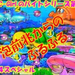 【大海物語4スペシャル】実践パチンコバイト 第249回