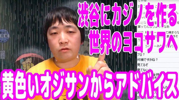 渋谷にカジノを作る世界のヨコサワたちに黄色いオジサンから1つだけ大事なアドバイスだ!【ピョコタン】