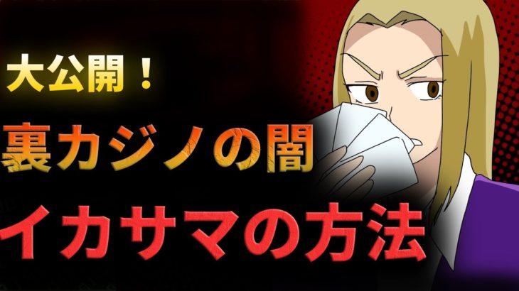 【漫画】大暴露!!闇カジノで横行するイカサマの方法!【歌舞伎町】