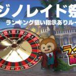 【ドラクエ10】カジノレイド祭り ルーレットランキング狙い 指示あり