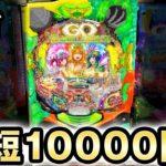 【新台】ギンギラパラダイスを時短10000引くまで打つ[夢幻カーニバル319ver][ギンパラ] 桜#216