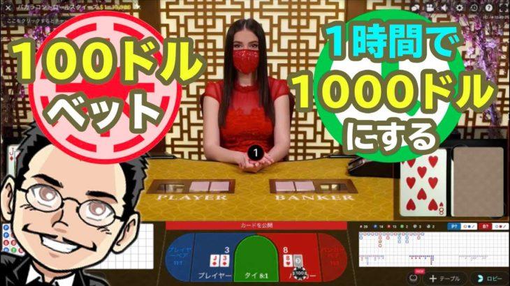 100ドルベットで1時間1,000ドルバカラ|ワンダーカジノ(WONER CASINO)