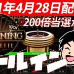 総投資額16万円!水曜19時スタート!【オンラインカジノ生放送】【ウィリアムヒル】【テーブルゲーム】【スロット】