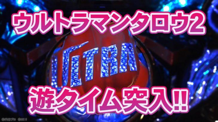ぱちんこ ウルトラマンタロウ2実践!!|遊タイム突入にプレミアム演出も!