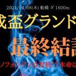 【人気馬診断】京成盃グランドマイラーズ 2021 カジノフォンテンは対抗!?本命はこの馬だ!【地方競馬重賞予想】