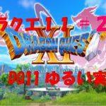 ドラクエ11!ゆる実況!#25 カジノで確変継続爆連中!!やめられない! 【ドラゴンクエストXI, Dragon Quest XI, 11, Nintendo Switch】ネタバレにご注意ください。