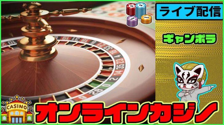 4月10日目【オンラインカジノ】【ギャンボラ】