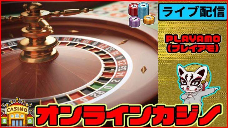 4月11日目【オンラインカジノ】【プレイアモ】