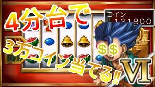 【ドラクエ6 カジノ】4分台で30000コインを当てる方法!!(ゆっくり実況)
