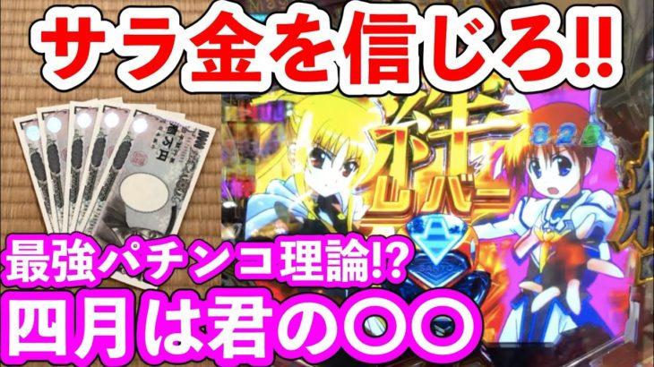 パチンコ借金実践94『最後の1万円‥貧困フリーターが最後に行き着いたのは魔法少女リリカルなのは‥!?』(P魔法少女リリカルなのは ‐2人の絆‐)