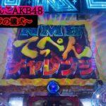 【実機】CRぱちんこAKB48 バラの儀式 公演14回目