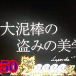 【パチンコ】CRルパン三世LAST GOLD(ラストゴールド) 319ver【part50】【実機】