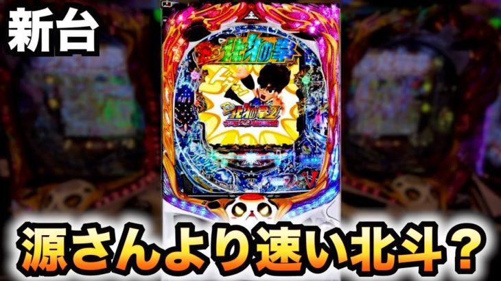 【新台】DD北斗の拳2は源さんより速い?パチンコ実践養分実戦ついでに愛をとりもどせ!! ケンシロウ319Ver.