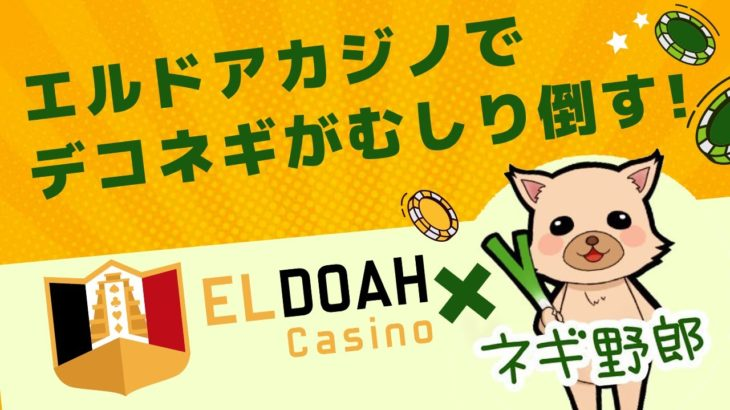 ELDOAHカジノで遊ぶ!詳細は説明文にて!