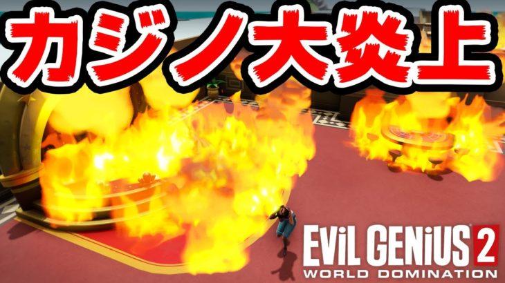謎のギャンブラーにカジノを燃やされる。悪の秘密基地づくり Evil Genius 2実況 #5
