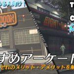 【GTA5】買うならどっち!?おすすめアーケード2つを解説(カジノ強盗)