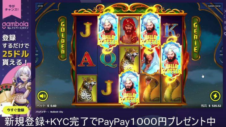 【ギャンボラカジノ】Golden Genie and the Walking Wildsを5回買ってみた!【オンラインカジノ】