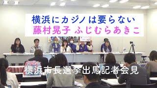 ⑥横浜市長選挙出馬会見 【藤村晃子】カジノではなく文化的な政策を!ディズニークルーズやMICEの実現へ