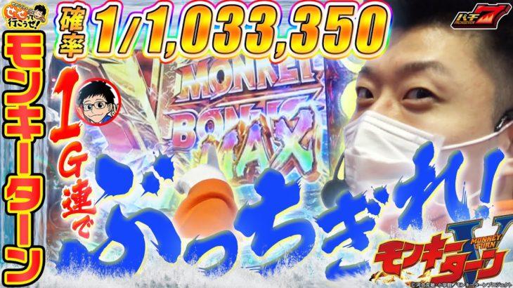 PモンキーターンVで約100万分の1の奇跡が起こる!?|せせりくんのせせって行こうぜ!#33【パチンコ】