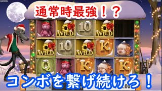 【オンラインカジノ】コンボを繋げば高配当!通常時でも大量配当可能!?【WILD WALKER】