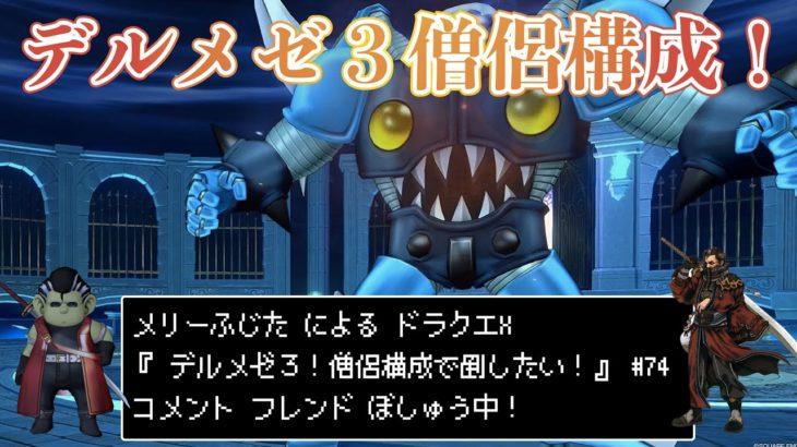 【ドラクエX】 デルメゼ3!僧侶構成で倒したい!#73【ドラクエ10】