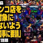東京都遊協「パチンコ店を休業対象に含めないよう要請」が話題