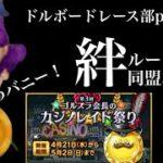 【ドラクエ10】目指せ!ふわふわバニー!絆ルーレット同盟バトル!【カジノイベント】