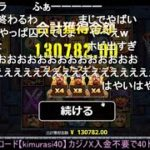 オンラインカジノ 10万入金スタートから20万への軌跡!!1日目【カジノX】2021/05/12ニコ生にて配信