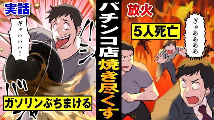 【死刑実話】パチンコ店に火を放った結果→20歳の店員も客も焼け死ぬ。【法律漫画】
