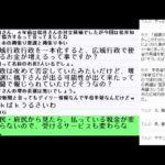 20151209 アーカイブ 大阪副首都構想・大阪夢洲IRカジノ構想・道州制・憲法改正などを語る回3