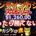 #238【オンラインカジノ|スロット】イキったら勝てない説