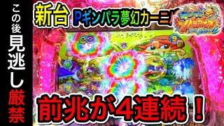 【257日目】Pギンギラパラダイス夢幻カーニバルで、プレミア祭りになった!でるぼうさんと出玉勝負してきました(ガチ実践動画2021/4/20)