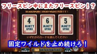 【オンラインカジノ】新台実践!フリースピン中に再度フリースピンに入れろ!【 3 Crown Monty】