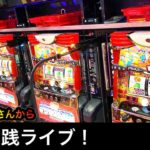 パチンコ屋さんからガチ実践ライブ!【マイジャグ4】2021/5/4