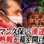 マンション久保田のでぃーぷなぱちんこ実戦#4【CR真・花の慶次2 漆黒の衝撃】