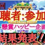 東京カジノプロジェクト カジプロ 参加型 スーパー【第5回】 懸賞 攻略 必勝