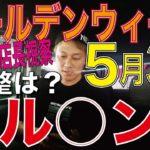 ぱちんこ店長視察 5月3日ゴールデンウィーク マル○ン&と○え