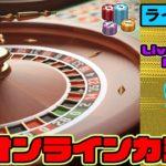 5月8日目【オンラインカジノ】【ライブカジノハウス】