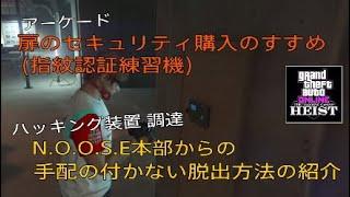 【GTA5】 カジノ強盗 N.O.O.S.E完全手配無し脱出 アーケード ハッキング装置の購入と活用