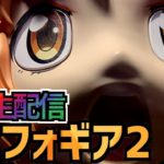 【GWラスト勝負】PF戦姫絶唱シンフォギア2【パチンコ配信】
